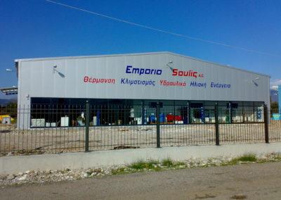 Κτίριο της Εταιρείας